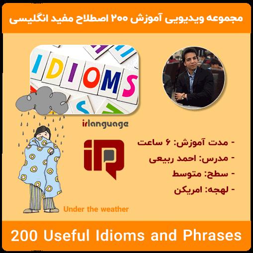 آموزش ویدیویی 200 اصطلاح مفید انگلیسی مدرس احمد ربیعی 200 Useful Idioms and Phrases