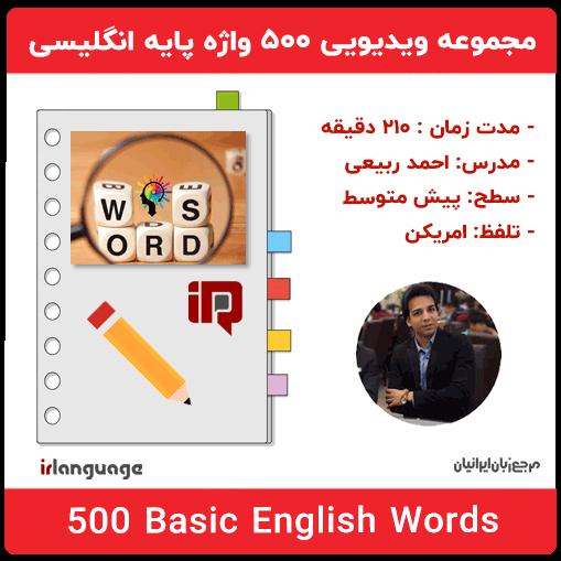 آموزش ویدیویی 500 اصطلاح پایه انگلیسی 500 Basic English Words مدرس احمد ربیعی