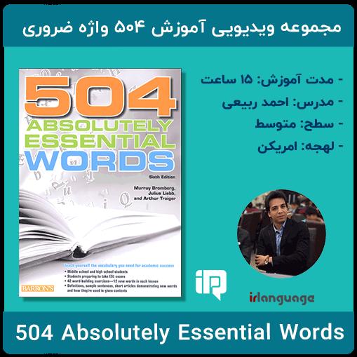 آموزش ویدیویی کتاب 504 واژه ضروری زبان انگلیسی 504 Absolutely Essential English Words مدرس احمد ربیعی