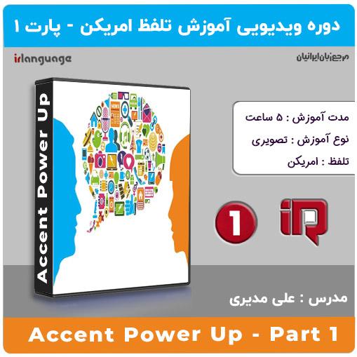 دانلود مجموعه آموزش تلفظ امریکن Accent Power Up مدرس علی مدیری - پارت 1