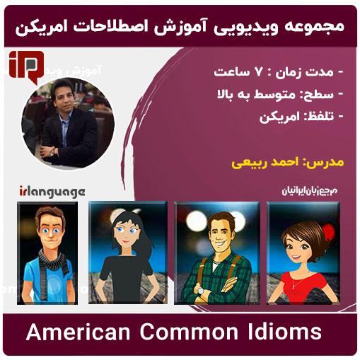 آموزش ویدیویی اصطلاحات رایج امریکن American Common Idioms مدرس احمد ربیعی