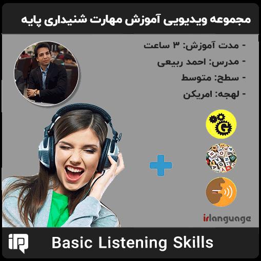 مجموعه ویدیویی آموزش مهارت شنیداری پایه Basic Listening Skills مدرس احمد ربیعی