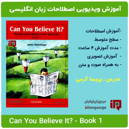 مجموعه ویدیویی آموزش اصطلاحات زبان انگلیسی کتاب Can You Belive It 1 مدرس پریسا کرمی