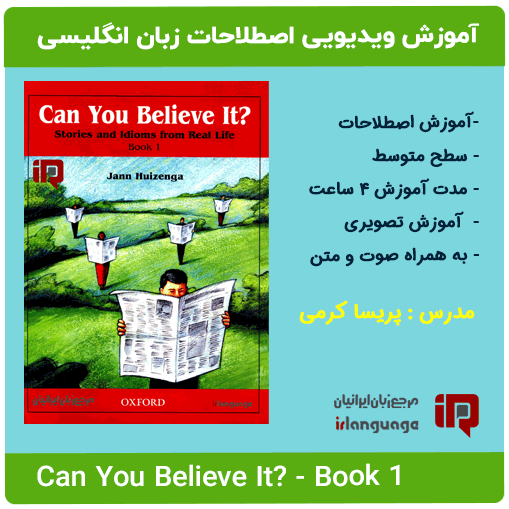مجموعه ویدیویی آموزش کتاب Can You Believe It مدرس پریسا کرمی