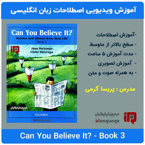 مجموعه ویدیویی آموزش اصطلاحات زبان انگلیسی کتاب Can You Believe It 3 مدرس پریسا کرمی