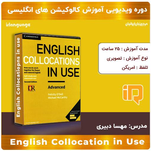 آموزش ویدیویی همایندهای پیشرفته زبان انگلیسی Collocation in Use Advanced