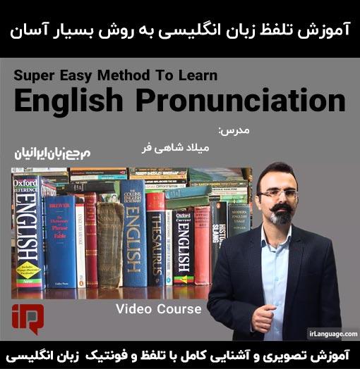 دانلود آموزش تلفظ زبان انگلیسی