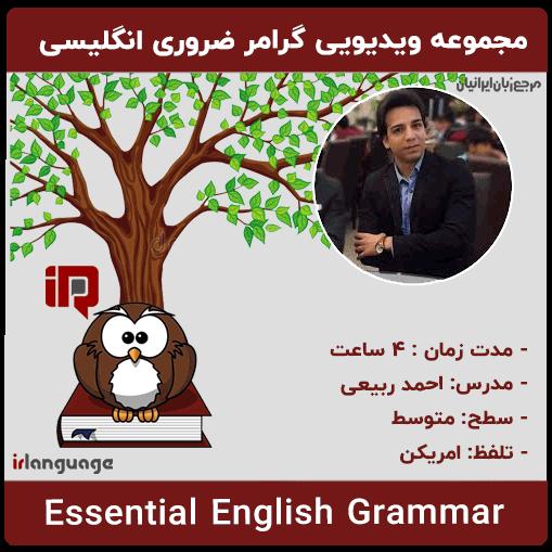مجموعه ویدیویی آموزش 500 واژه پایه زبان انگلیسی 500 Basic English Words مدرس احمد ربیعی