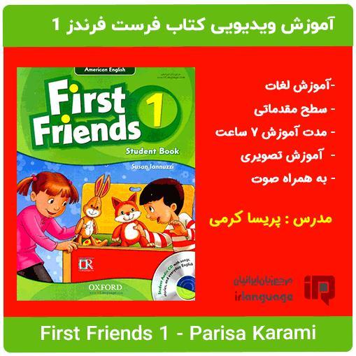 مجموعه ویدیویی آموزش کتاب ّFirst Friends 1 مدرس پریسا کرمی