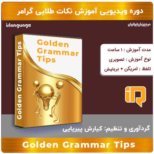 کتاب آموزش گرامر بیزینس و کسب و کار Grammar for Business