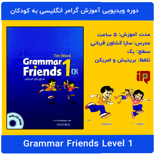مجموعه ویدیویی آموزش کتاب گرامر انگلیسی کودک و نوجوان Grammar Friends 1 مدرس سارا کشاورز قربانی
