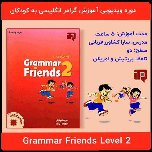 مجموعه ویدیویی آموزش کتاب گرامر انگلیسی کودک و نوجوان Grammar Friends 2 مدرس سارا کشاورز قربانی