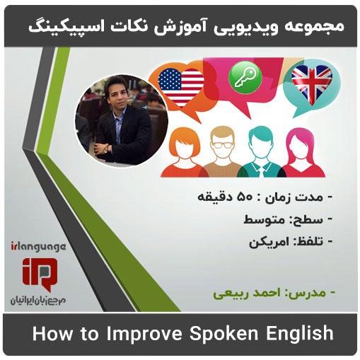مجموعه ویدیویی آموزش نکات اسپیکینگ انگلیسی How to Improve Spoken English مدرس احمد ربیعی