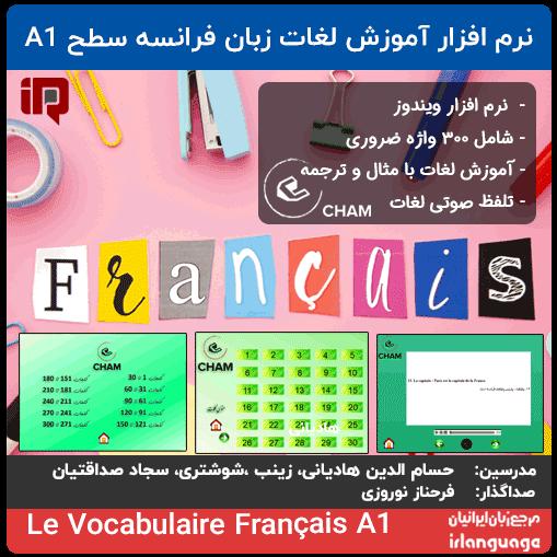نرم افزار آموزش لغات زبان فرانسه سطح A1  Le Vocabulaire Francais Niveau A1