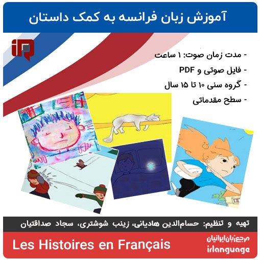 آموزش صوتی زبان فرانسه با داستان Les Histoires en Francais