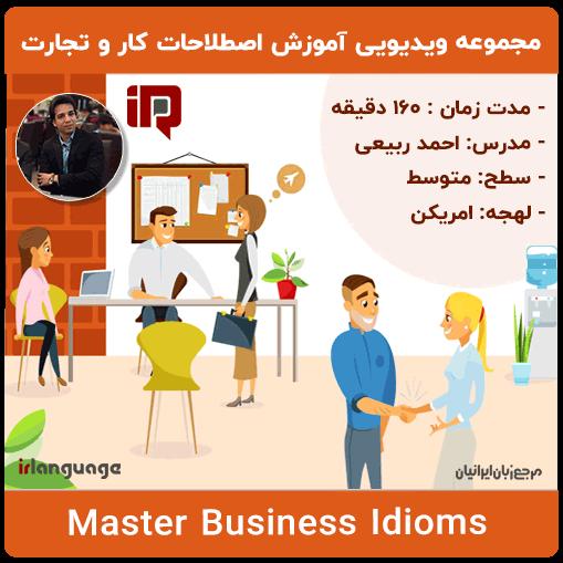 مجموعه ویدیویی آموزش اصطلاحات کسب و کار Master Business Idioms مدرس احمد ربیعی
