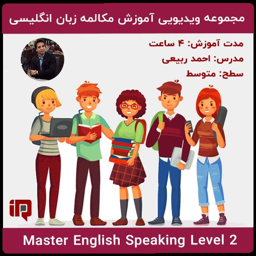 دانلود مجموعه ویدیویی آموزش مکالمه انگلیسی سطح 2 Master English Speaking مدرس احمد ربیعی
