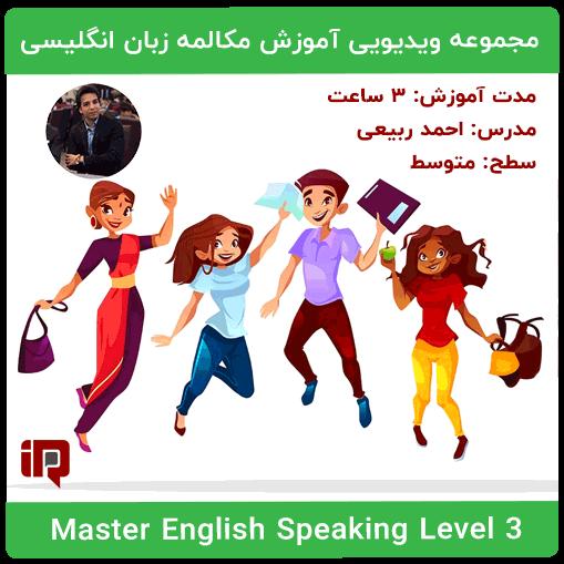 دانلود مجموعه ویدیویی آموزش مکالمه انگلیسی سطح 3 Master English Speaking مدرس احمد ربیعی