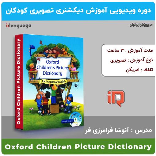 مجموعه ویدیویی آموزش کتاب Oxford Children Picture Dictionary مدرس آنوشا فرامرزی فر