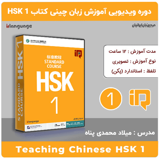 دانلود دوره ویدیویی آموزش زبان چینی HSK 1 مدرس میلاد محمدی پناه