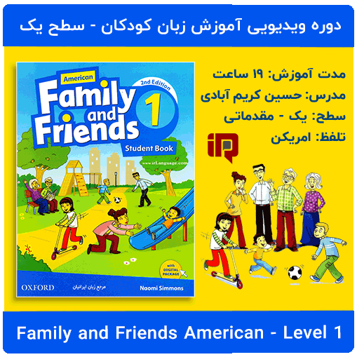 آموزش ویدیویی کتاب Family and Friends American Level 1