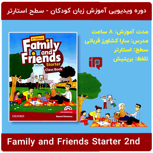 آموزش ویدیویی کتاب Family and Friends 2nd Starter